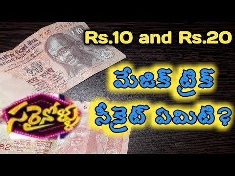 Rs.10 and Rs.20 magic secret revealed/Telugu  tricks