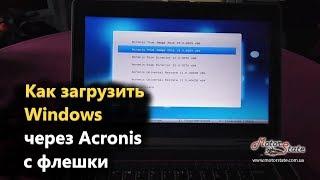 БИОС флешка! Как загрузить программу диагностики через Acronis TIB файл на ноутбук