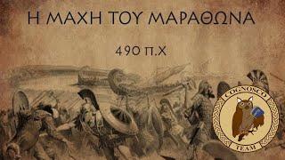 Η μάχη του Μαραθώνα - Περσικοί Πόλεμοι (Α' μέρος) - Cognosco Radio