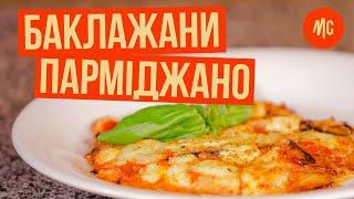ПАРМИДЖАНА | Баклажаны Пармиджано | Знаменитый рецепт итальянской закуски от Marco Cervetti.