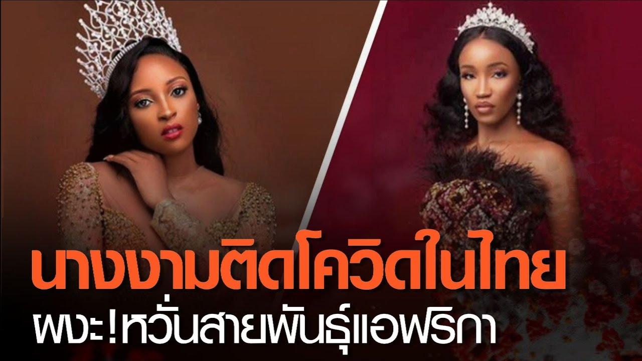 นางงามติดโควิดในไทย ผงะ!หวั่นสายพันธุ์แอฟริกา  | TNN ข่าวดึก | 4 มี.ค. 64