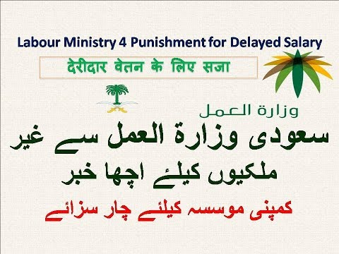 Labour Ministry Saudi Arabia Four Punishment for Delayed Salary on company and Mosasa