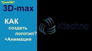 3D-max создание логотипа-01(Урок №1 Урок по моделированию в программе 3D-max. Создание логотипа и его анимация. Скачать бесплатно Вспомога..., 2016-03-09T16:45:48.000Z)