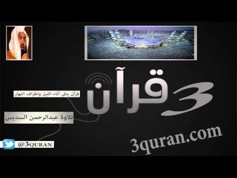 071 Surat Nuh  سورة نوح تلاوة عبدالرحمن السديس