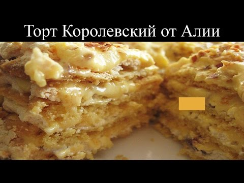 Торт Королевский от Алии