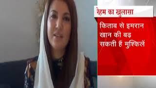 Imran Khan's ex-wife Reham Khan responded to Pervez Musharraf on gender equality