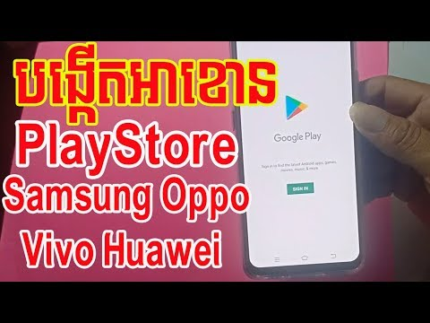How To Create Account Playstore  On Android Samsung Oppo Vivo របៀបអាខោន PlayStore