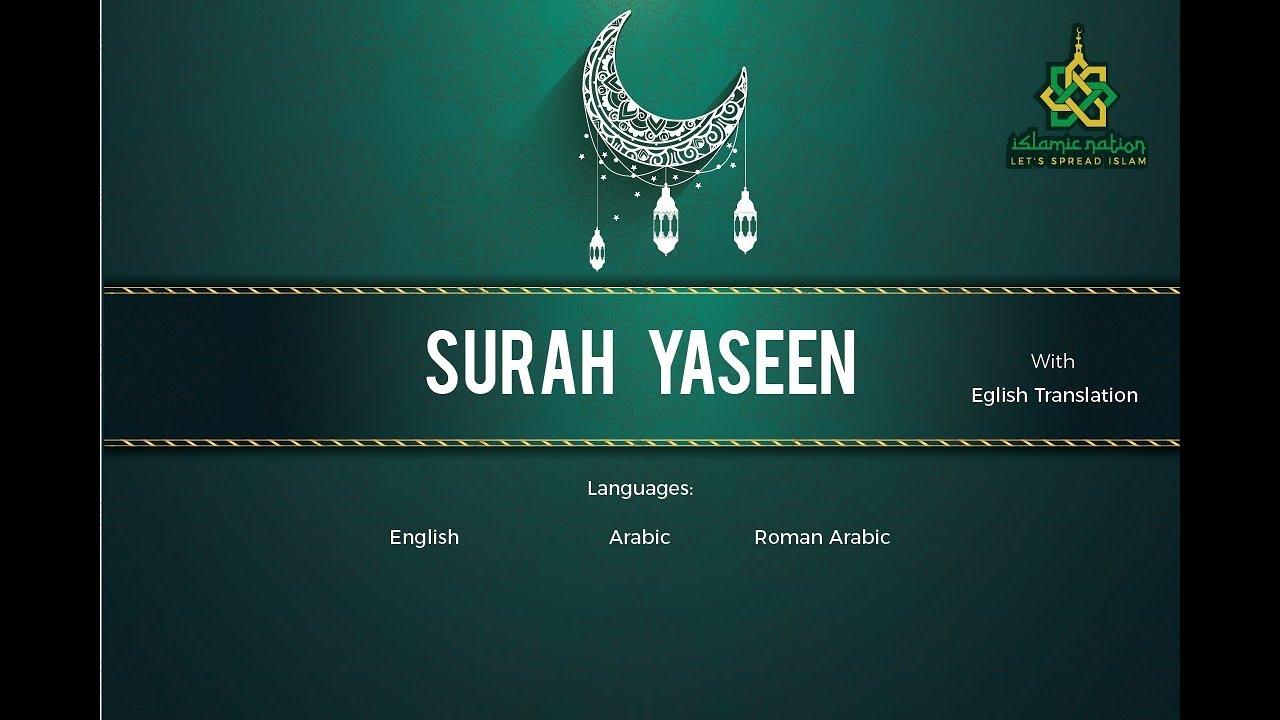 36 Surah Yaseen - Beautiful recitation - Surah Yaseen with