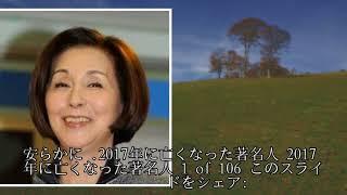 松方弘樹、小林麻央、野際陽子…2017年に亡くなった著名人(画像集) 松...