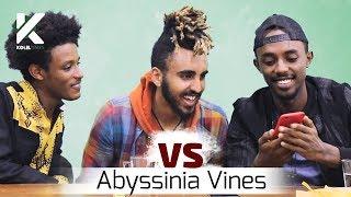 አዝናኝ የአቢሲኒያ ቫይንስ (Abyssiniya Vines) የታወቁ አድክሞች ጨዋታ 27[Celebrity Edition]