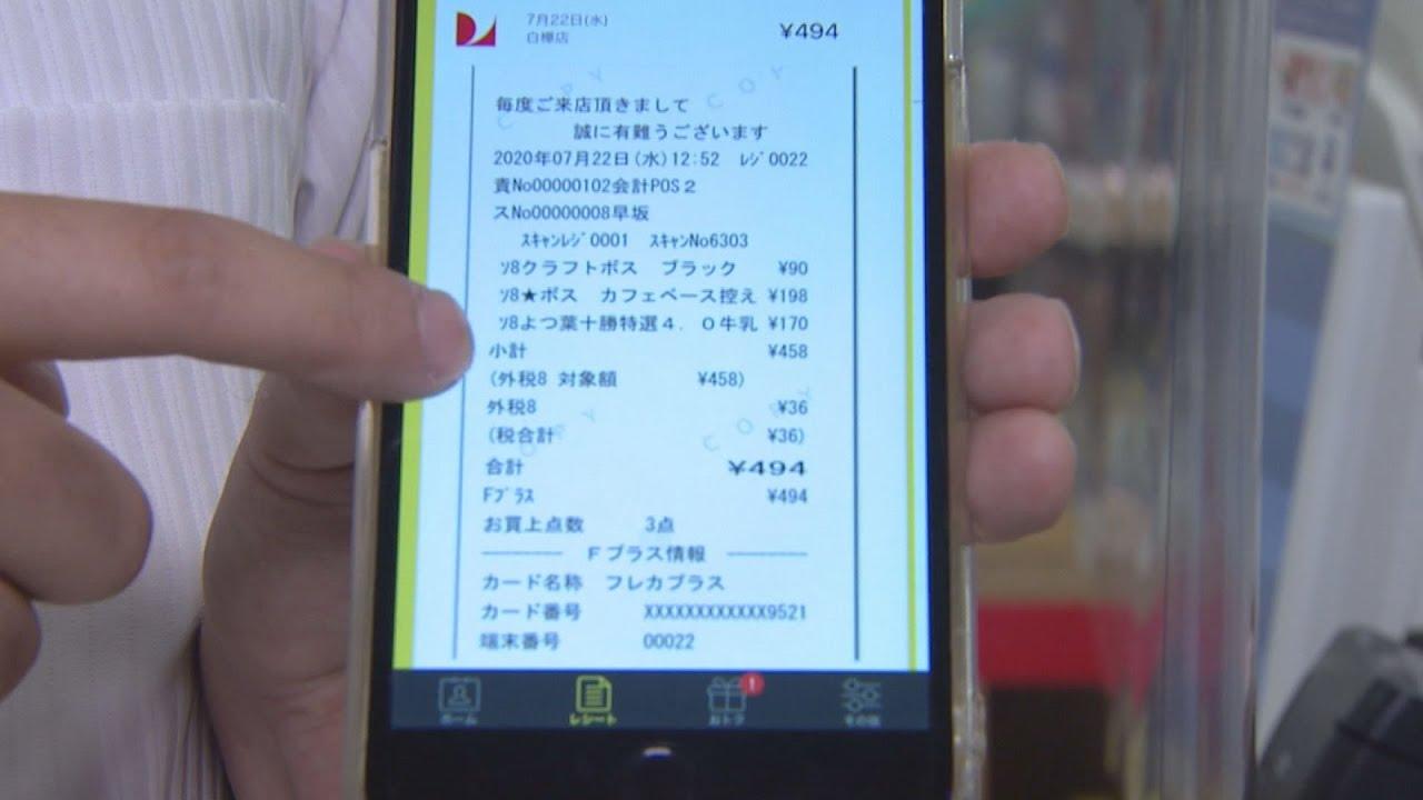 財布に溜まるレシートすっきり 最新アプリ広がる【HTBニュース】