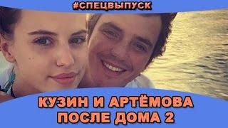 #СПЕЦВЫПУСК! Евгений Кузин и Саша Артёмова после дома 2! Новости и слухи дома 2.
