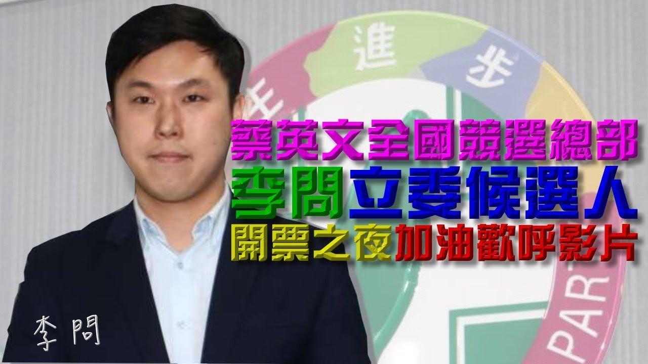 馬祖立委李問候選人 蔡英文競選總部 開票之夜加油歡呼影片 - YouTube