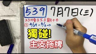 【今彩539】7月7日 獨碰!主支+拖牌版 | 539手寫分析號碼!