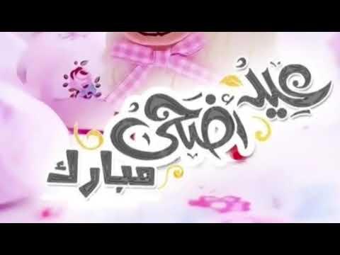 مل تهنئة العيد قصيرة 2020 عيد اضحى مبارك سعيد وكل عام وانتم بخير وصحة Eid Mubarak Said Youtube