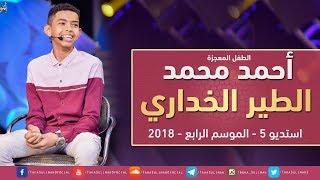 الطفل المعجزة احمد محمد & عبدالسلام حمد & طه سليمان - الطير الخداري - استديو 5 - 2018