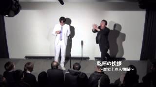 米粒写経 漫才 乾杯の挨拶 2013年Ver thumbnail