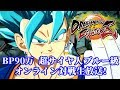 【DBFZ】BP900000 超サイヤ人ブルー級のオンライン対戦生放送!【ドラゴンボールファイターズ Dragon Ball FighterZ】