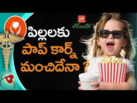 పిల్లలకు పాప్ కార్న్ మంచిదేనా..?   Is Popcorn Good For Children?   YOYO TV Health