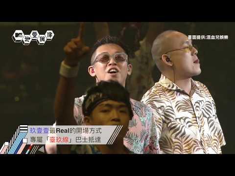 【SHOW X 911】玖壹壹二度攻蛋台上露腹肌、吃香蕉?! 好友羅志祥助陣掀高潮│我愛偶像 Idols of Asia