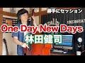 One Day New Days / 林田健司【勝手にセッション】
