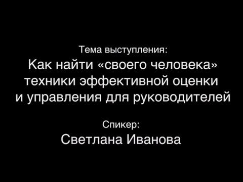 Светлана Иванова - Как найти «своего человека»