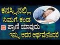 Dream Facts Kannada : ಕನಸ್ಸಿನಲ್ಲಿ ನಿಮಗೆ ಕಂಡ ಪ್ರಾಣಿ ಯಾವುದು ಇನ್ನು ಅದರ ಅರ್ಥವೇನೆಂದರೆ | YOYO TV Kannada