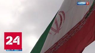 Смотреть видео США проигрывают Ирану на несколько часов - Россия 24 онлайн