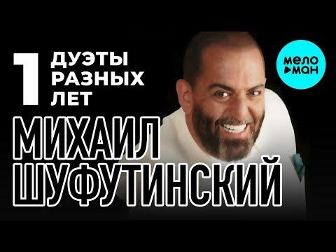 Михаил Шуфутинский - Дуэты Разных Лет 2006
