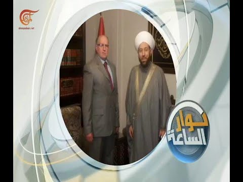 حوار الساعة | باسل قس نصر الله - مستشار مفتي الجمهورية ...