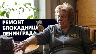 Ta'mirlash Blockade hamda Leningrad bir bepul