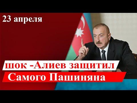Новости Армении/Итоги дня/ 23 апреля 2021