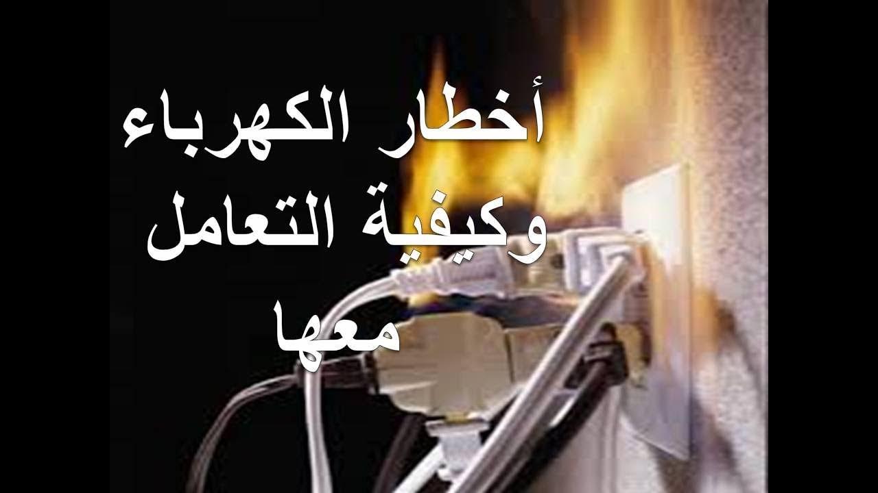 يعتذر البيت الأخضر إيقاف بحث عن اخطار الكهرباء وكيفية التعامل معها بالصور Comertinsaat Com