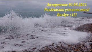 Воздух 15 5 Пасмурно 01 05 2021 А пляж почти готов ЛАЗАРЕВСКОЕ СЕГОДНЯ СОЧИ