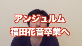 福田花音さんがアンジュルムを卒業するようです。ねづっち、福田花音さ...