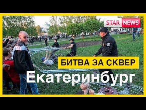 Смотреть фото БИТВА ЗА СКВЕР! Новости Екатеринбург Россия 2019 новости Россия