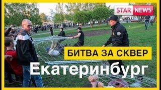Смотреть видео БИТВА ЗА СКВЕР! Новости Екатеринбург Россия 2019 онлайн