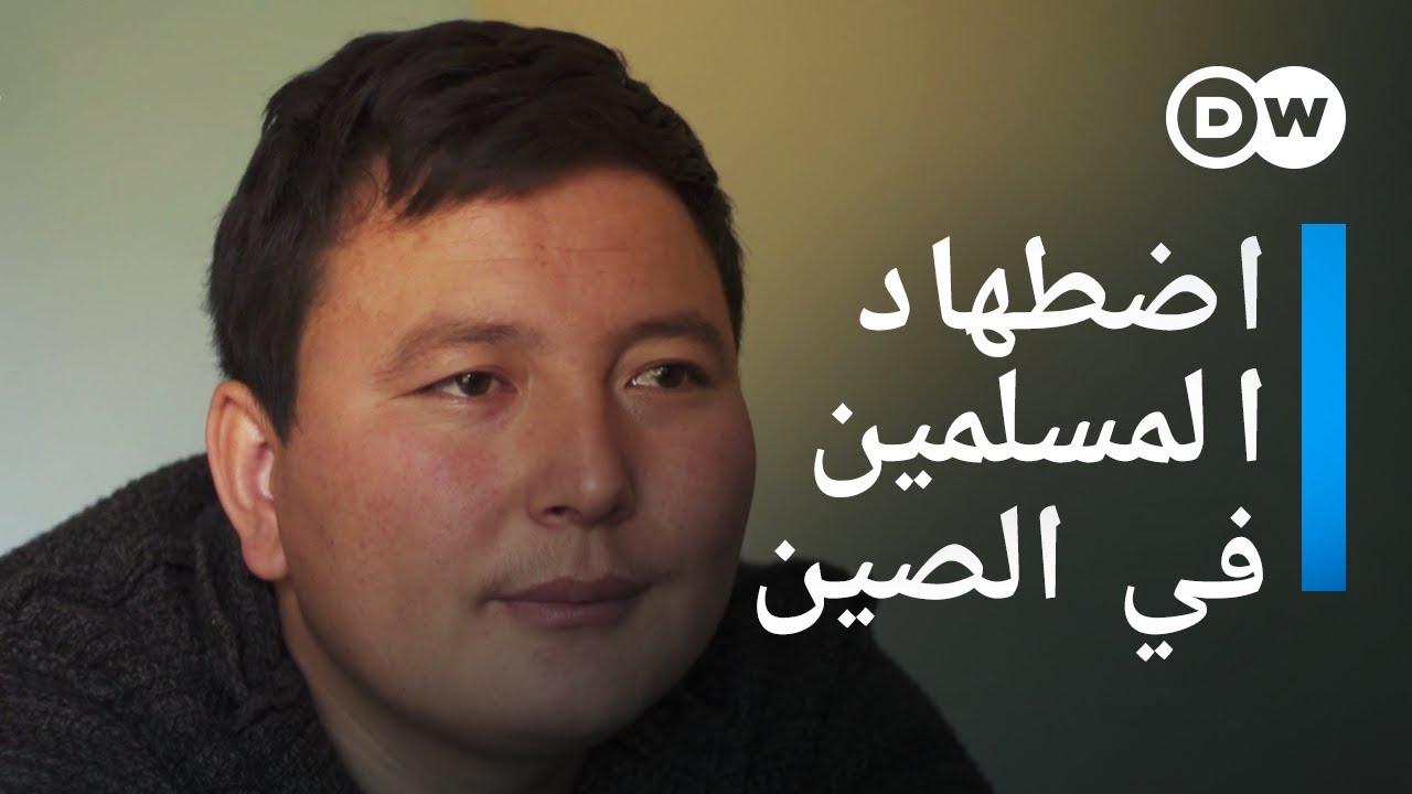 الصين ومسلموها | وثائقية دي دبليو - وثائقي اسلام