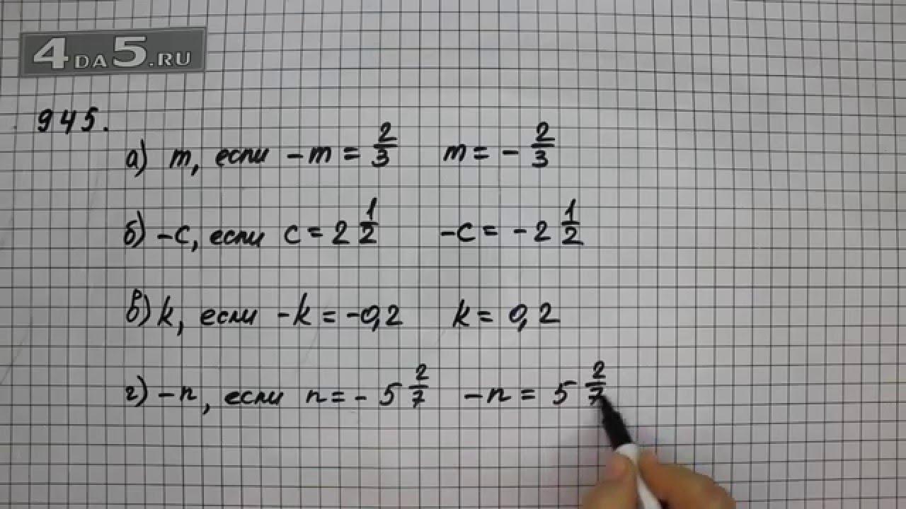 6 задания математике класса готовые видео с домашние по