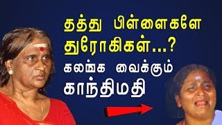 Story of Ganthimathi's Life, who is very famous comedy  Actress