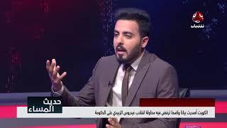 مؤشرات انهيار التحالف وأثره على الصراع في اليمن | مع د.عادل دشيلة وناصر الدويلة | حديث المساء