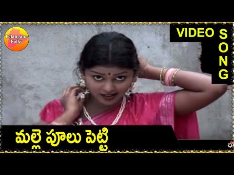 Malle poolu petti full song | Telangana Folk Songs | Janapada Patalu | Telugu Folk Songs HD
