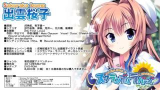 スクランブル・ラバーズ、キャラクター紹介ムービー『出雲桜子』編