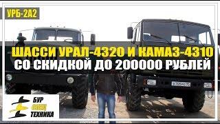 Шасси Урал-4320 и Камаз-4310 со скидкой до 200000 рублей от БурСпецТехники