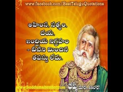 Telugu Quotations Video 107 Bheeshma Special Edited By Boddu Mahender Youtube