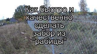 Быстрый и качественный монтаж забора из сетки рабицы!(, 2017-10-14T13:43:02.000Z)