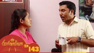 Raja Yogaya | Episode 143 - (2019-01-30) | ITN Thumbnail