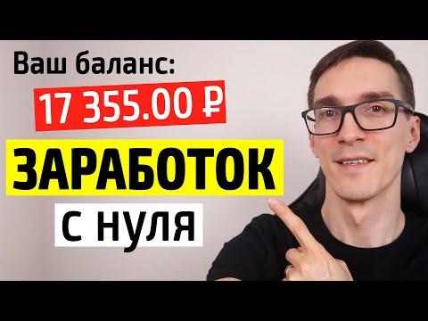 Как заработать на сайте от 17 000 рублей. Проверенный заработок на сайте с нуля (доходные сайты)
