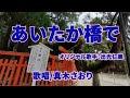 新曲【涙岬】中村仁美/cover麻生新 - YouTube