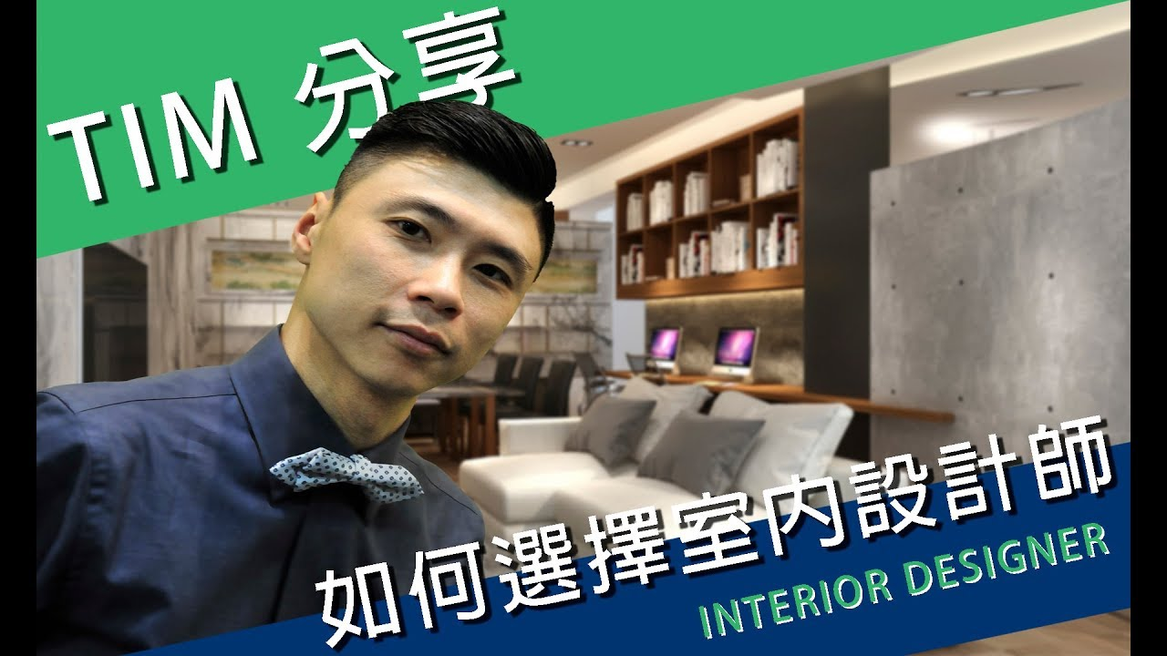 如何選擇室內設計師 How to choose an interior designer!